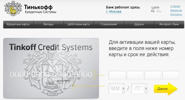как получить пин код карты тинькофф через интернет по номеру банк открытие официальный сайт кредит карта
