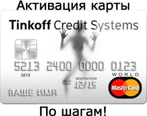 как получить пин код карты тинькофф через интернет по номерукредит с внж в москве