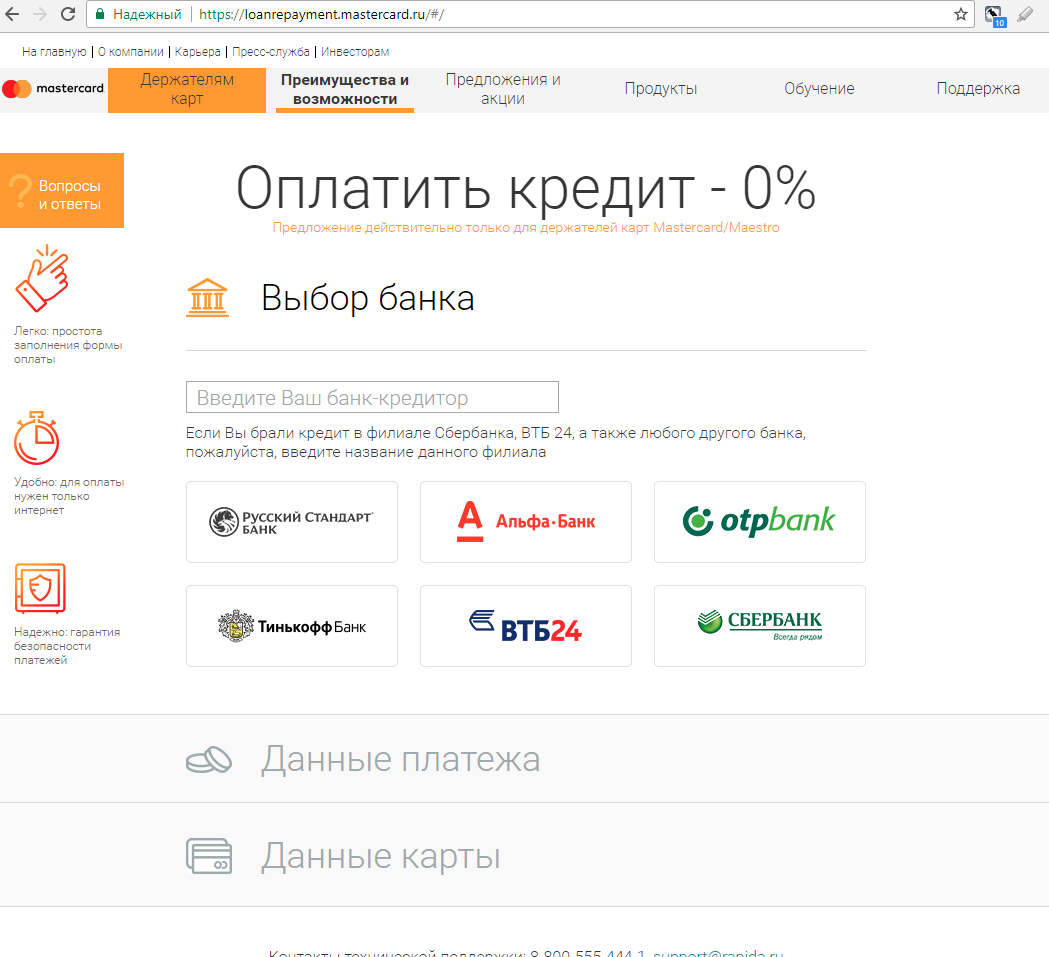 микрозайм кредит 24 оформить онлайн заявку
