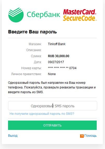 кредит в сбербанке на карту сбербанка 5000