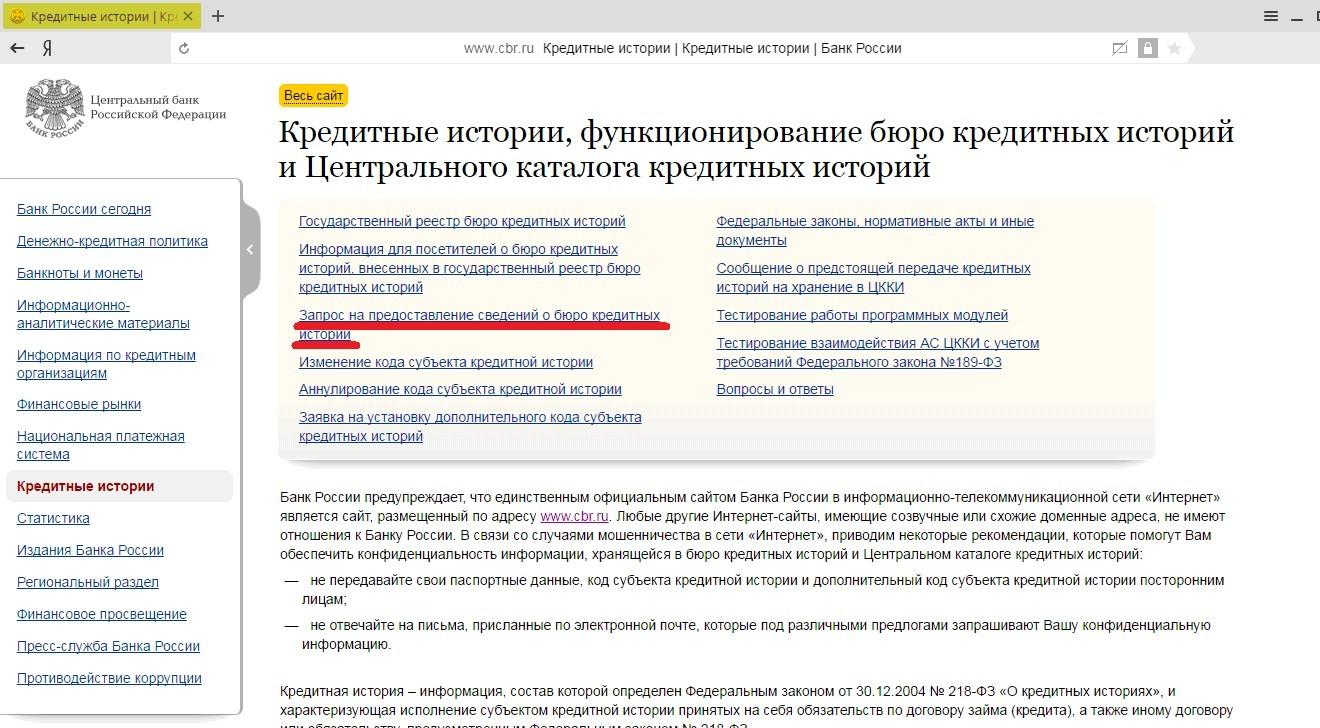 Центральный каталог кредитных историй сайт