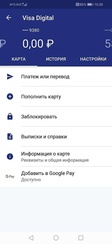 digital-card-sberbanka_10.jpg