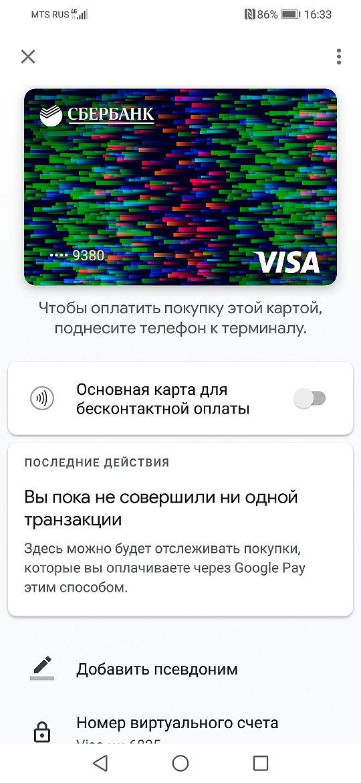 digital-card-sberbanka_15.jpg