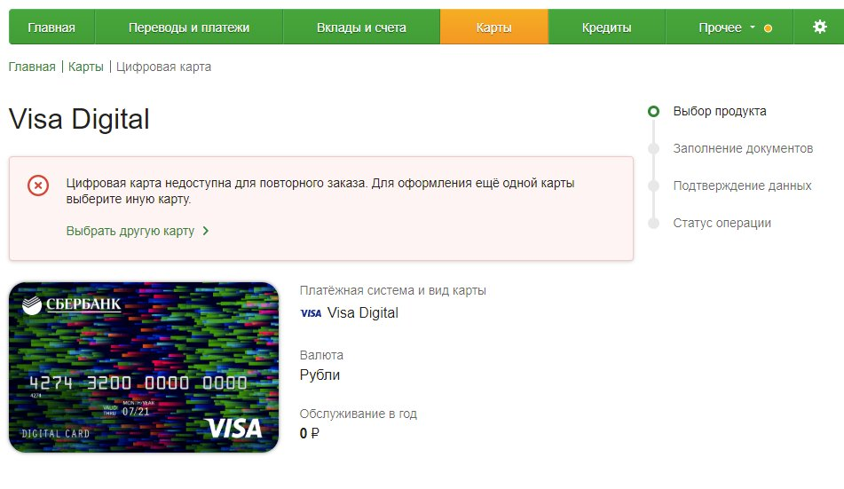 пао сбербанк официальный сайт тарифы