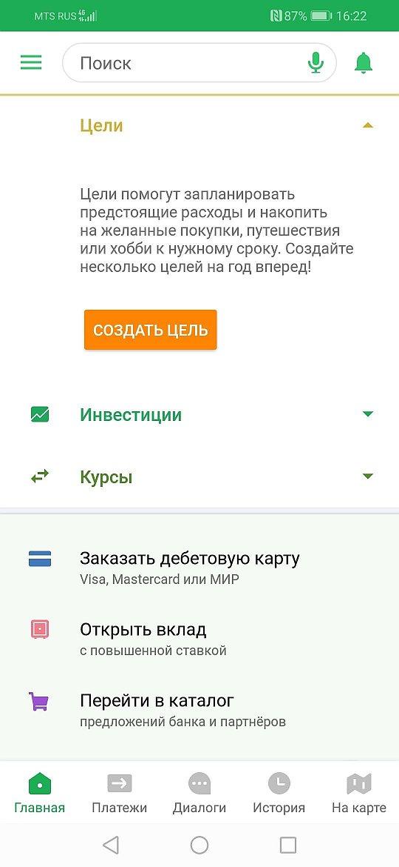 digital-card-sberbanka_4.jpg