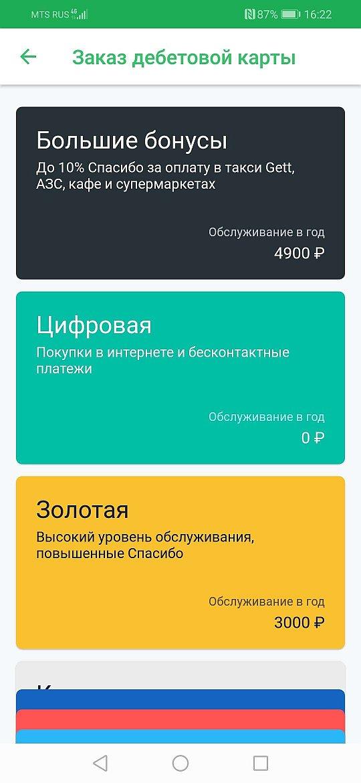 digital-card-sberbanka_5.jpg