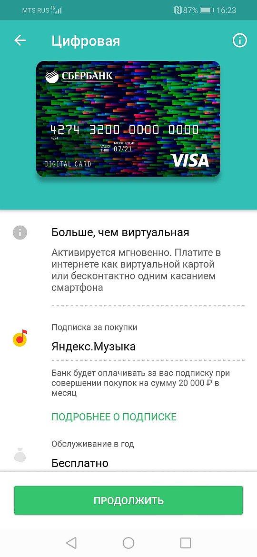 digital-card-sberbanka_6.jpg