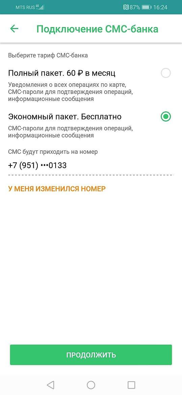 digital-card-sberbanka_7.jpg