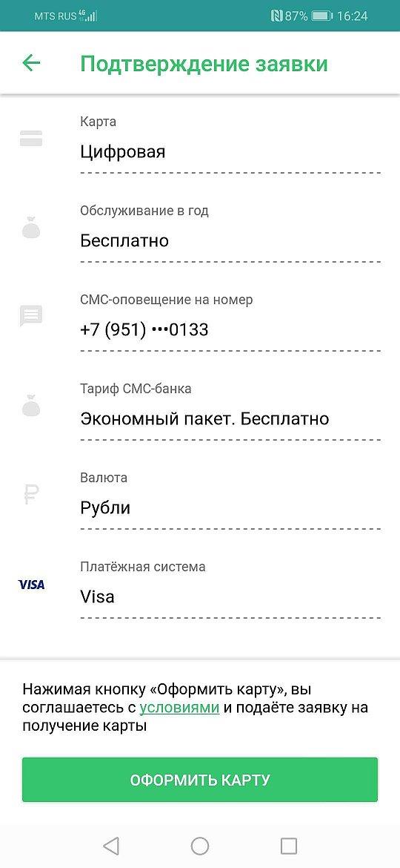 Кредитная карта по почте без посещения банка онлайн заявка в любую точку мира