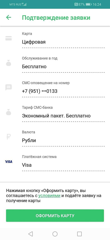 digital-card-sberbanka_8.jpg
