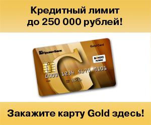 Оформить кредитную карту в сбербанке онлайн