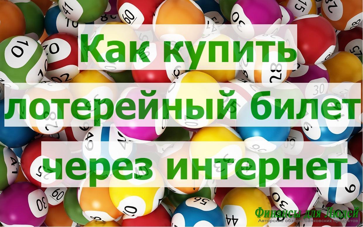 Начать покупать лотерейные билеты