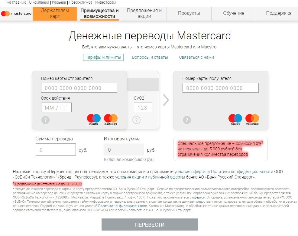оплатить кредит картой маэстро автоваз кредит без первоначального взноса