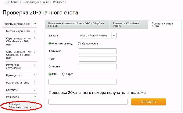 можно ли получить банковские реквизиты через сбербанк онлайн деньги под залог птс брянск отзывы