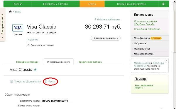 Заявка на кредит в росбанке онлайн зарплатным клиентам