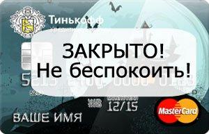 Кредитная карта тинькофф в крыму оформить