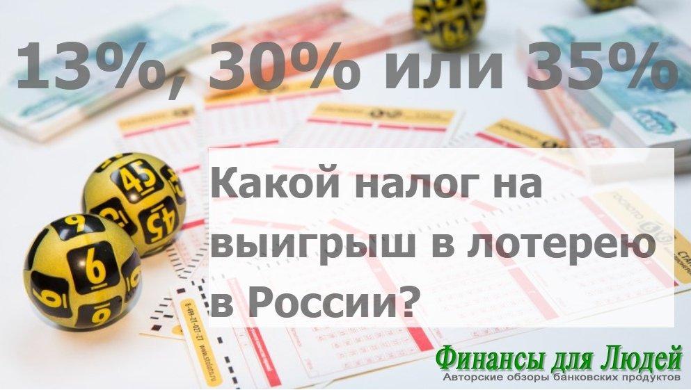 Наличные выигрыши и налоги в российских казино 2014 год незаконные игровые автоматы какое наказание