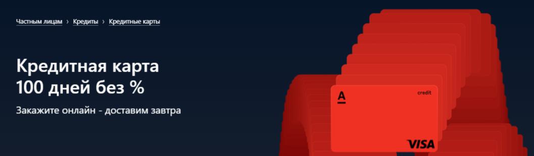 альфа банк карта 100 дней без процентов снятие наличных без комиссии