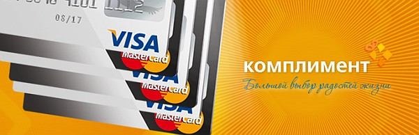 Кредитная карта комплимент почта банк