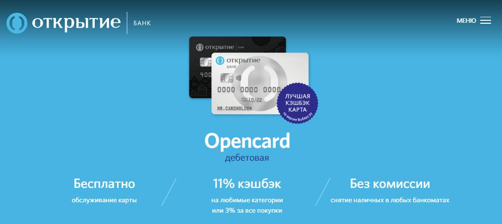банк открытие займы дают срочно взять в долг в кургане
