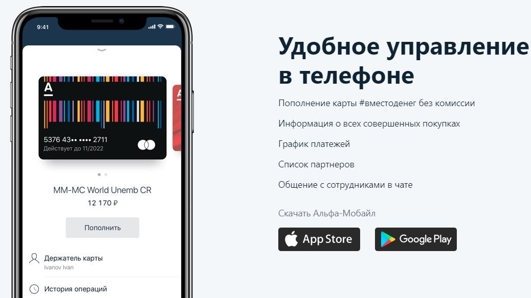 карта рассрочки альфа банка отзывы клиентов занять 100000 рублей с плохой кредитной историей