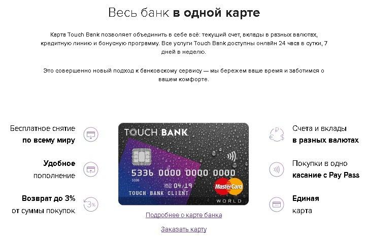 тач банк кредитная карта отзывы клиентов