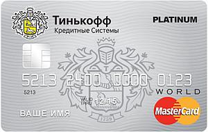 тинькофф банк кредитная карта наличными