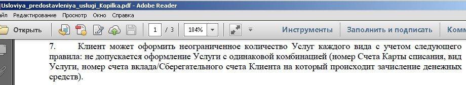 kopilka-v-sberbanke-6.jpg