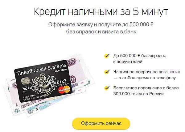 Взять кредит наличными быстро без справок и без отказа в банке санкт-петербург