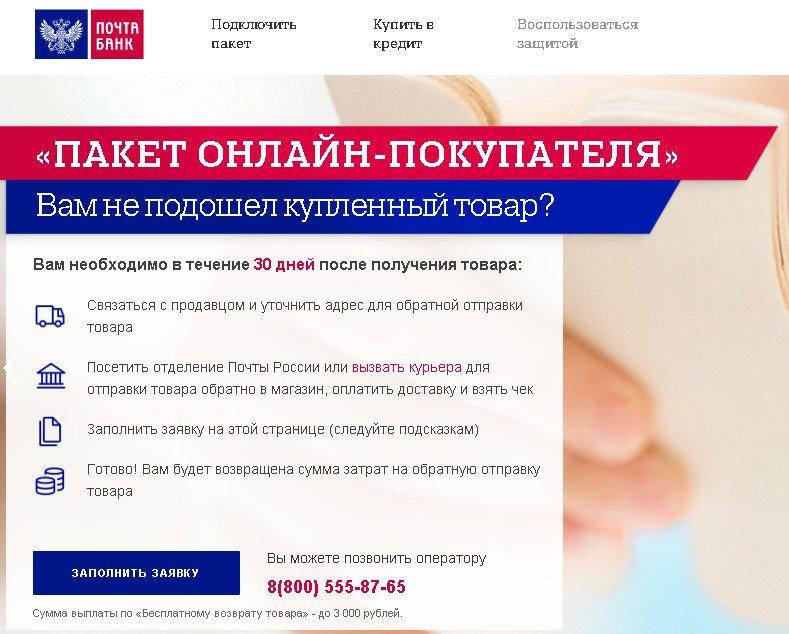 оставить заявку на кредит сбербанка россии