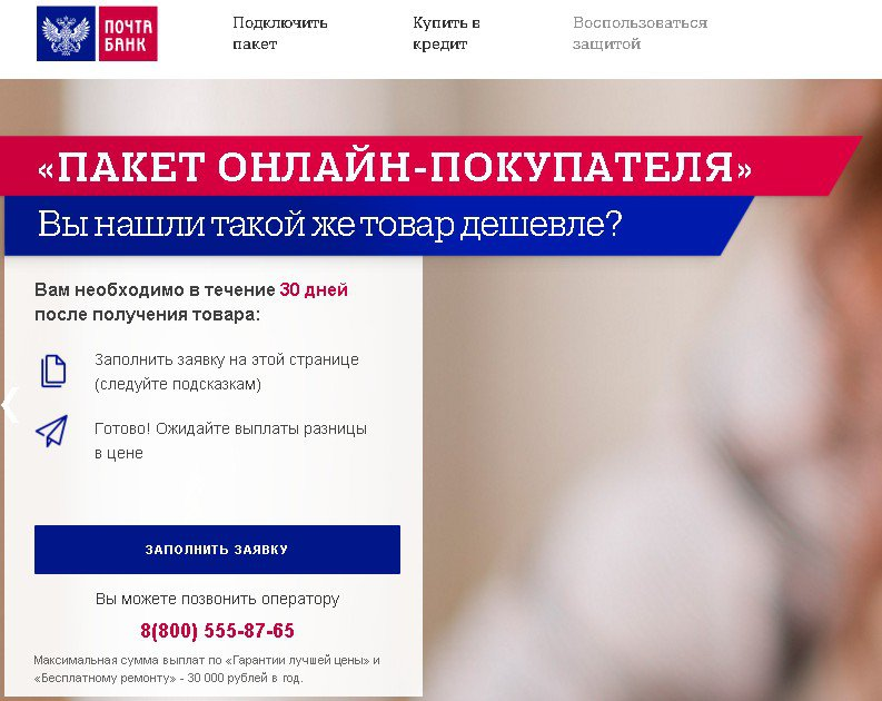 Кредитная карта с 18 лет онлайн заявка получить карту на дом