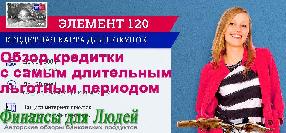 как получить кредитную карту почта банк элемент 120 взять займ в москве срочно vzyat-zaym.su