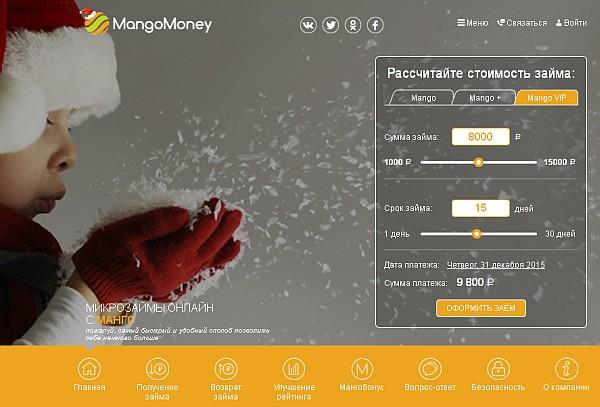 манго мани займ
