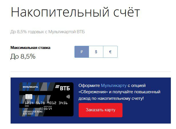 втб онлайн банк мультикарта хоум кредит банк на домодедовской часы работы