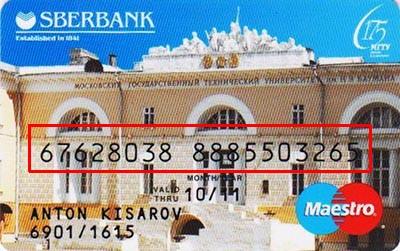 Можно ли оплатить потребительский кредит кредитной картой