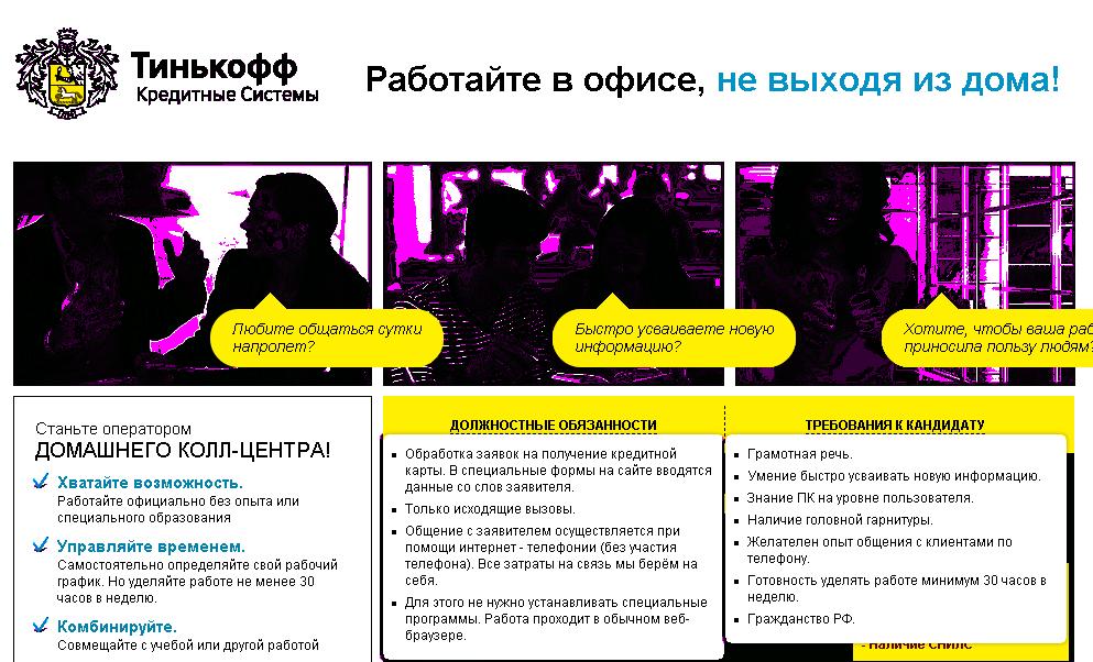 Тинькофф работа онлайн курсы рубля форекс онлайн