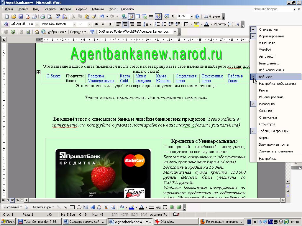 Уроки создания сайта на ворде страховая компания наско официальный сайт москва