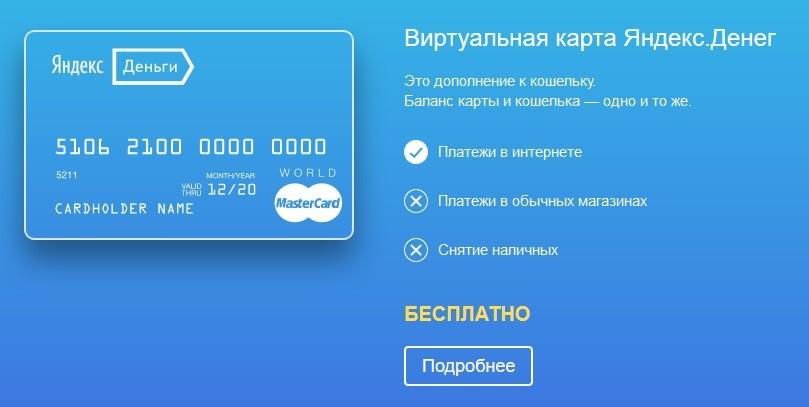 кредитный баланс яндекс деньги что это быстро деньги онлайн займы на карту без отказа без процентов челябинск
