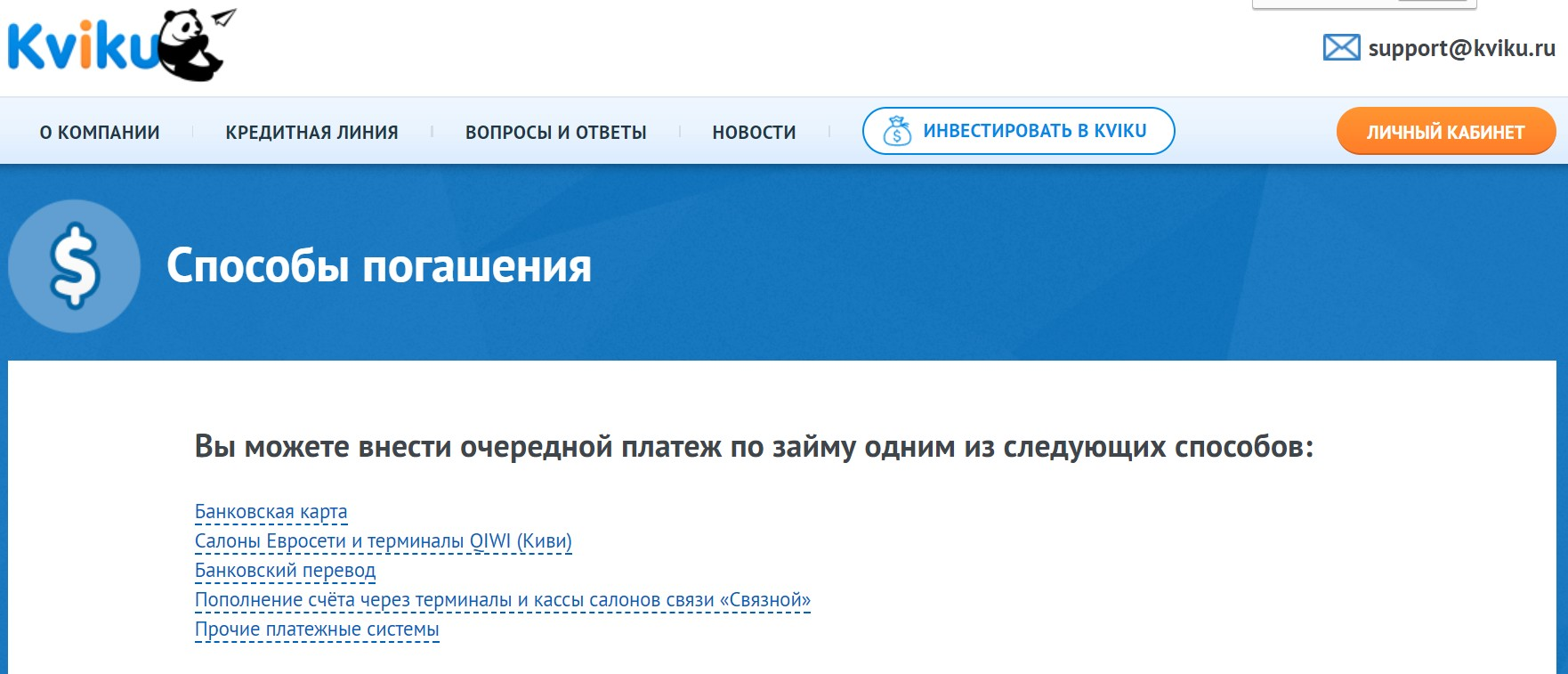 онлайн услуги ак барс банка