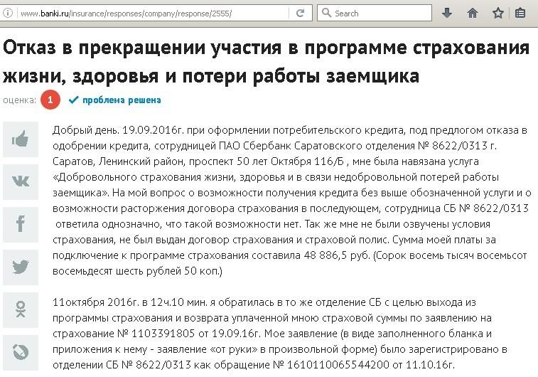 возврат суммы страховки по кредиту денежный займ на карту rsb24.ru