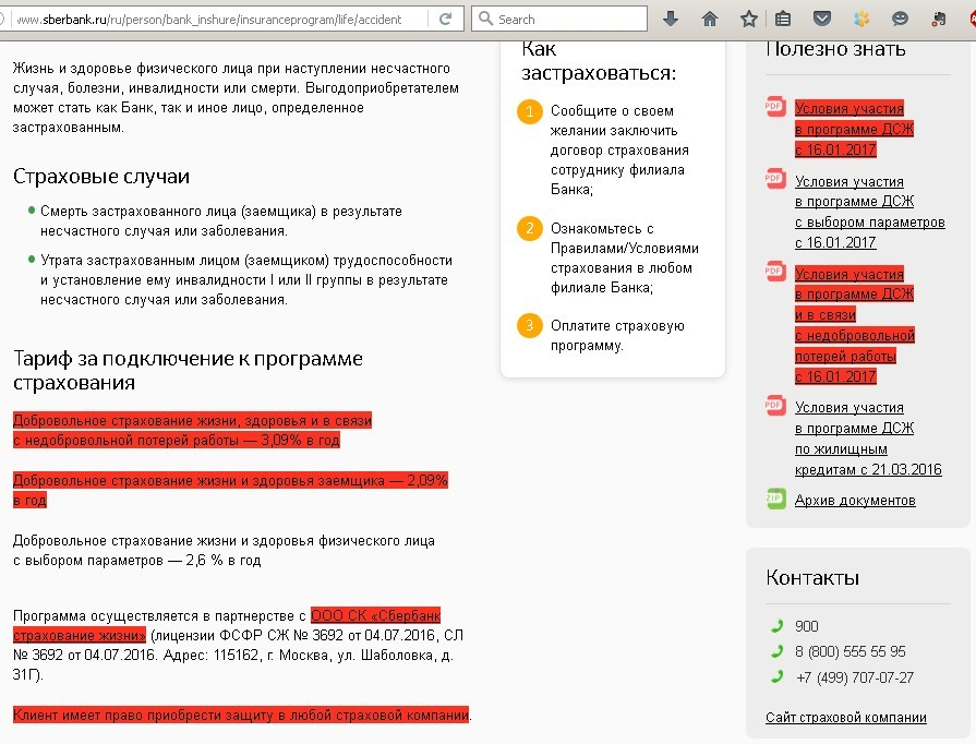 ооо банк российский кредит
