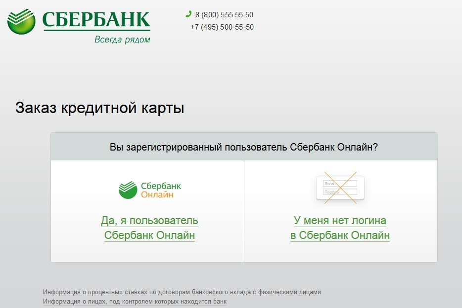 Заявка на получение кредитной карты сбербанка